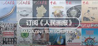 龙8娱乐官网_2017.4.27-320x150-人民画报订阅-安然-v2.jpg