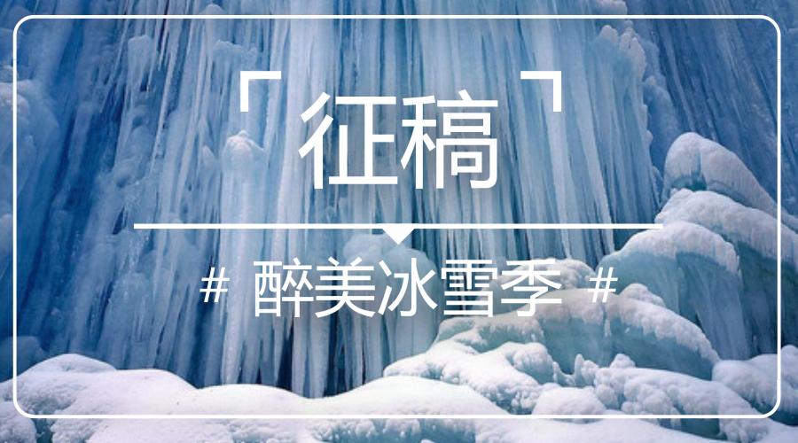 龙8娱乐官网_征稿_官方公众号首图_2018.01.09.png