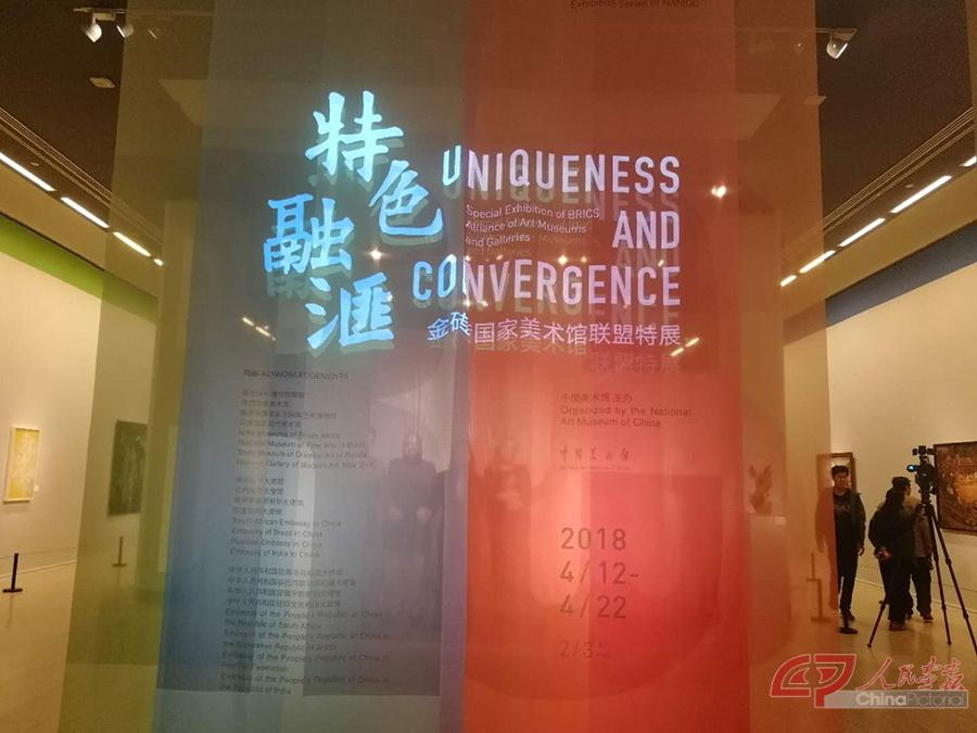 龙8娱乐官网_金砖国家美术馆联盟特展现场图片.jpg