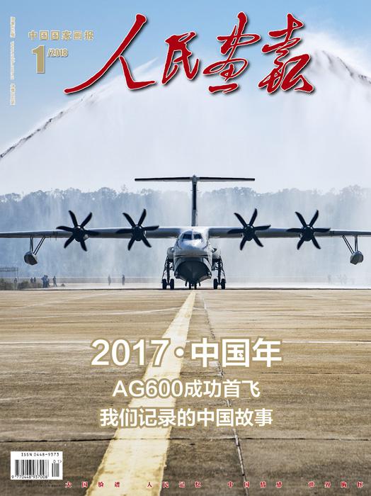 龙8娱乐官网_人民画报2018年01期封面.jpg