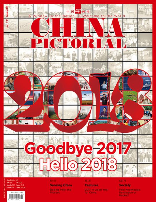 龙8国际娱乐官方网站_中国画报英文201801封面.jpg