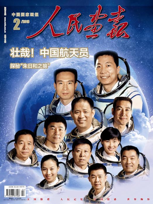 龙8国际娱乐官方网站_人民画报2018年02期封面.jpg