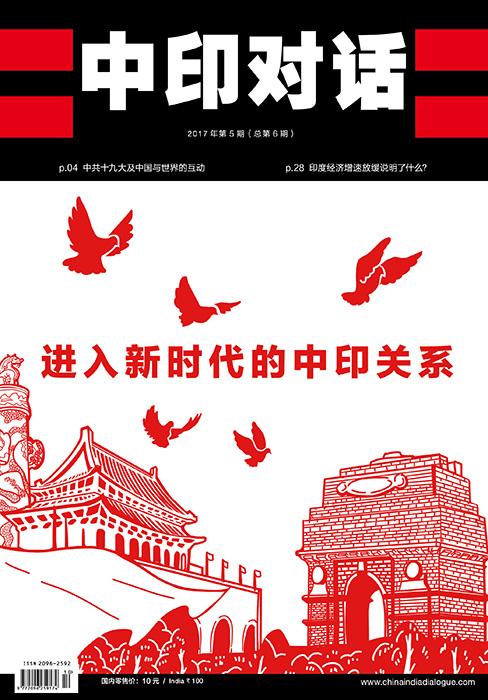 龙8娱乐官网_中印-18.01-cn封面高清.jpg