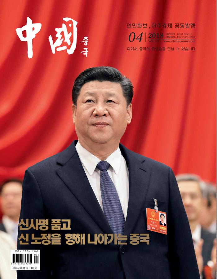 龙8国际娱乐官方网站_4期封面1.png