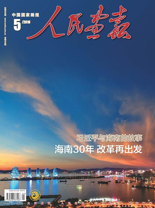 龙8娱乐官网_201805封面.jpg