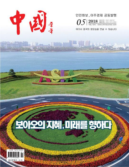 龙8国际娱乐官方网站_2018年5期-封面调整大小.jpg