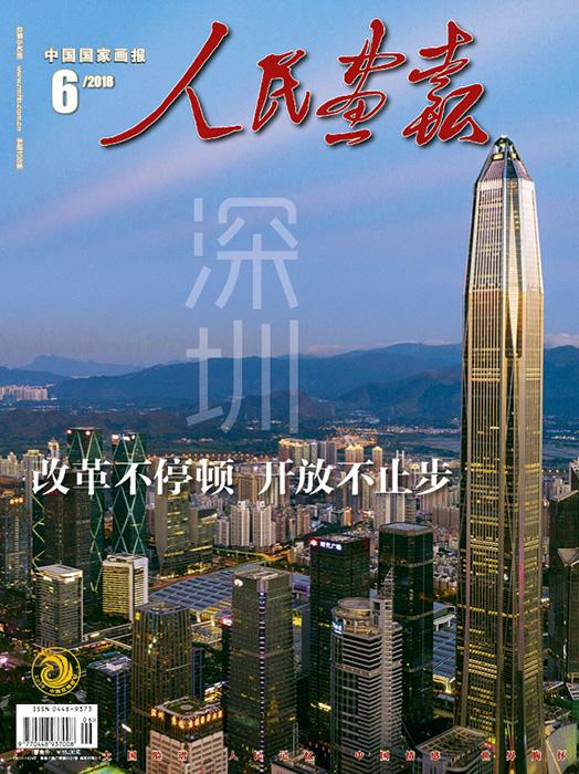 龙8官网long88_人民画报2018年06期封面.jpg