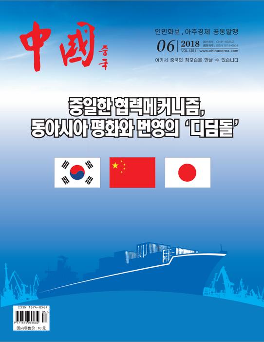 龙8娱乐官网_6期封面.png