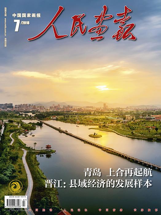 龙8官网long88_人民画报2018年07期封面.jpg