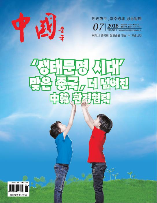 龙8国际娱乐官方网站_韩文7期1.png