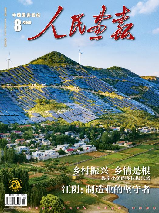 龙8官网long88_人民画报2018年08期封面.jpg