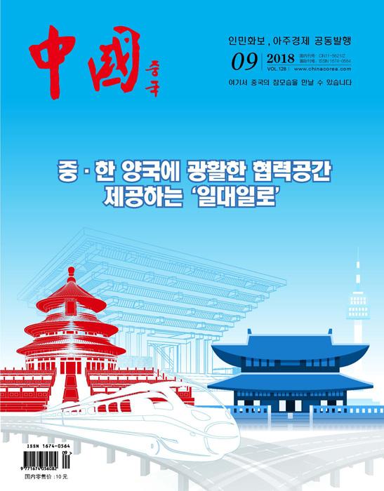 龙8国际娱乐官方网站_韩文《中国》201809.jpg