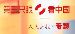 龙8国际娱乐官方网站_第三只眼.jpg