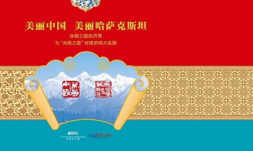 中哈两国元首为《美丽中国 美丽哈萨克斯坦》画册致辞