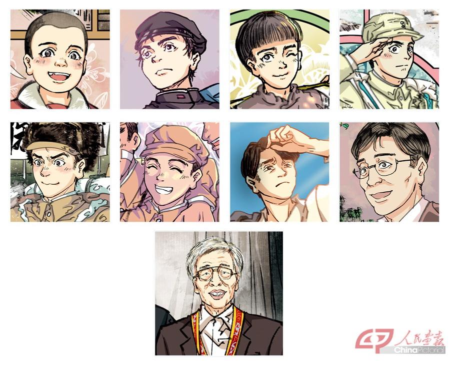 中国传奇先生漫画_人民画报—一本漫画中的传奇人生