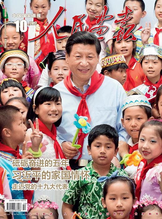 2017.10中文版封面.jpg