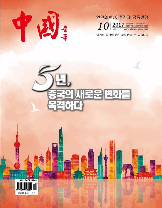 韩文《中国》201710.jpg