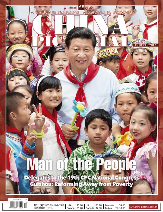 中国画报英文201710封面.jpg