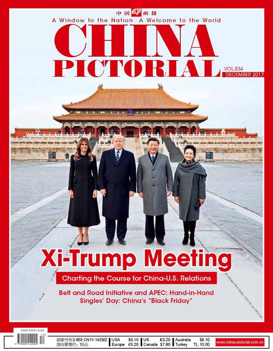 中国画报英文201712封面.jpg