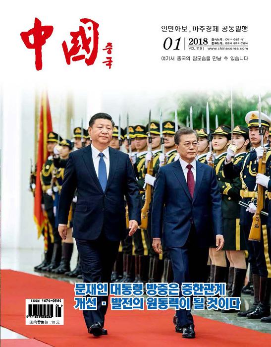 韩文《中国》201801.jpg